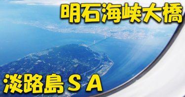 ピーチで空の旅 関空から明石海峡は、なんと僅か5分で到達!