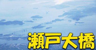 ピーチで空の旅 高松市 瀬戸大橋 愛媛県宇和島